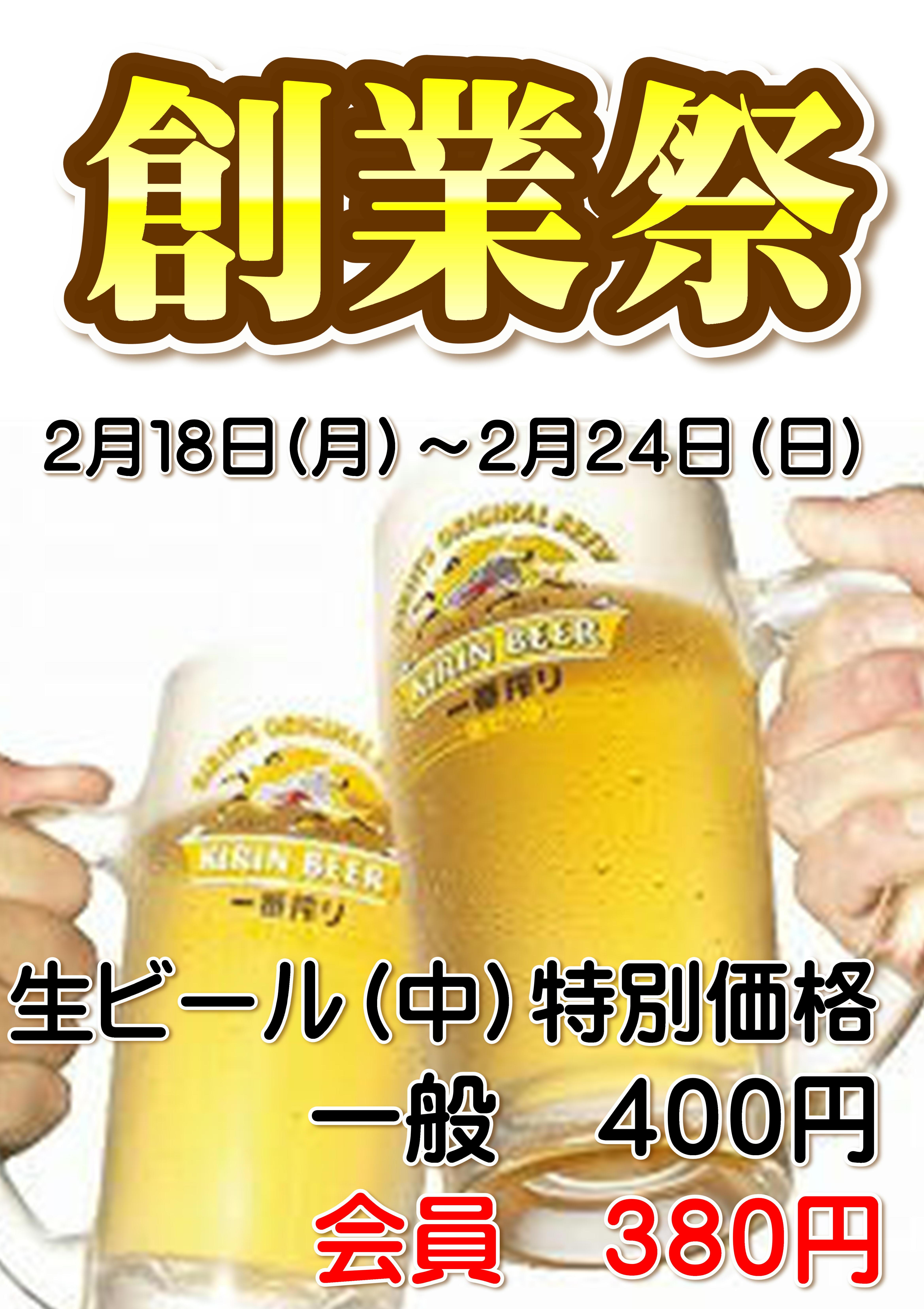 創業祭イベント!ビール特価!