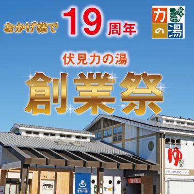 おかげ様で19周年2/6(木)~「創業祭」開催!