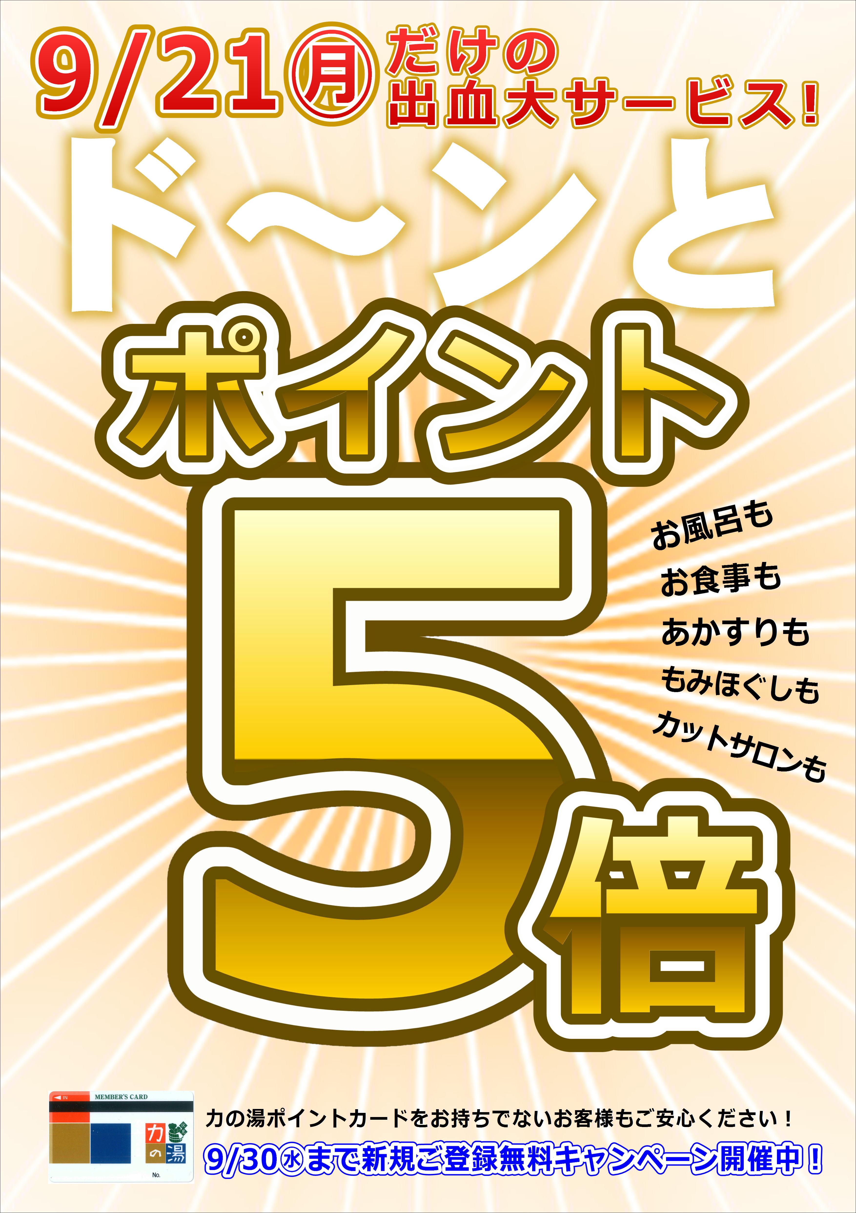 力の湯ポイントカード5倍DAY!?