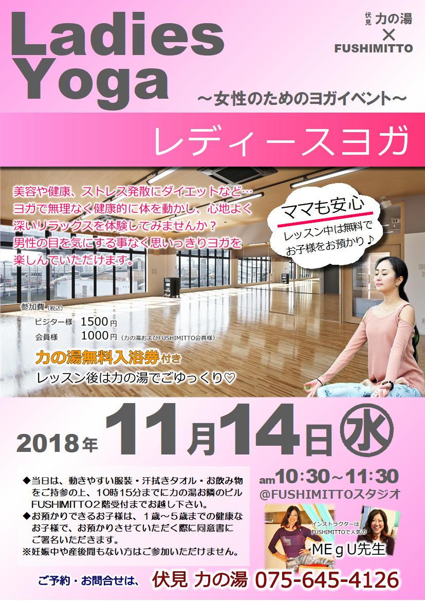 11月14日(水)「レディースヨガ」開催!
