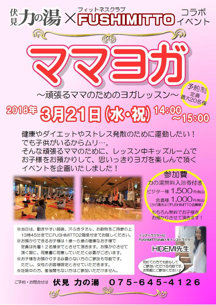 21日(水・祝)「ママヨガ」開催!