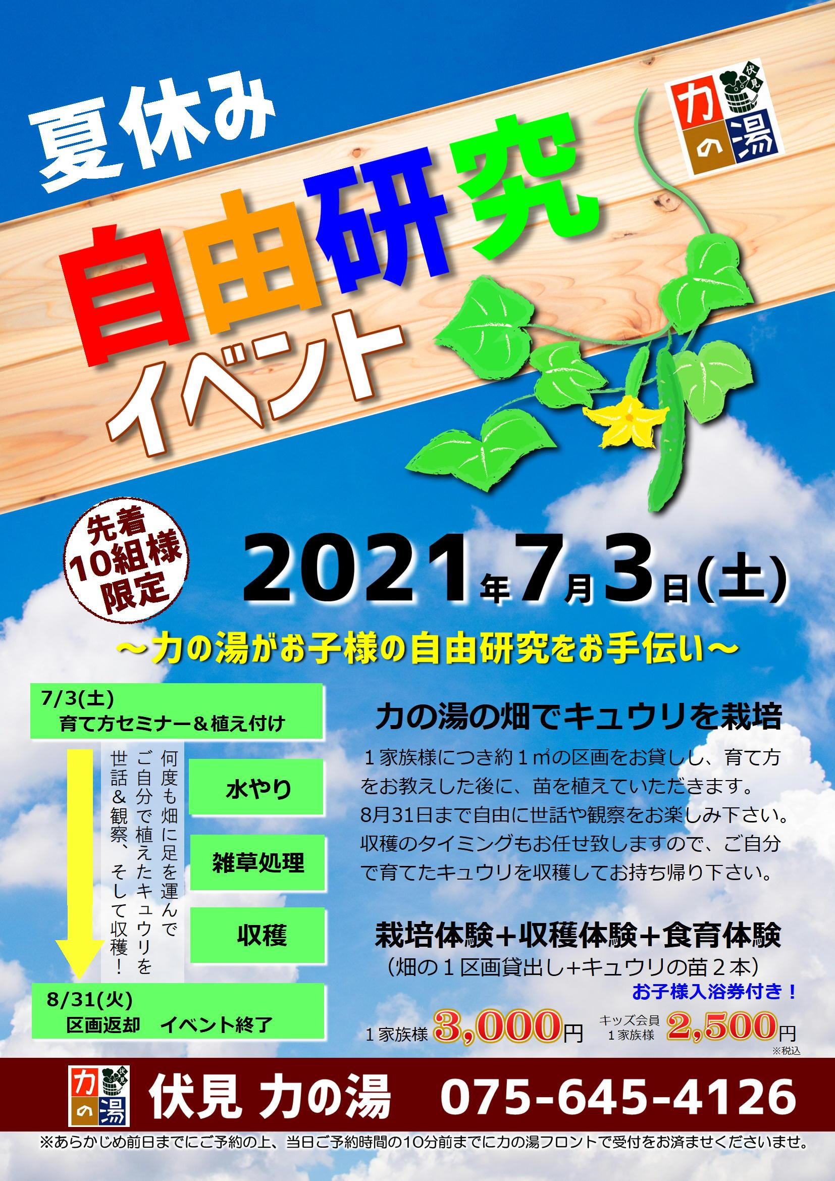 7/3(土)「夏休み自由研究イベント」開催!