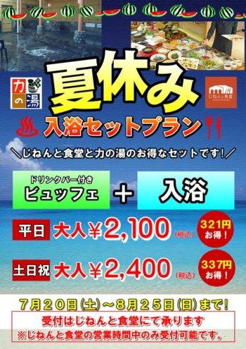 夏休み入浴セットプラン!(7/20~8/25)