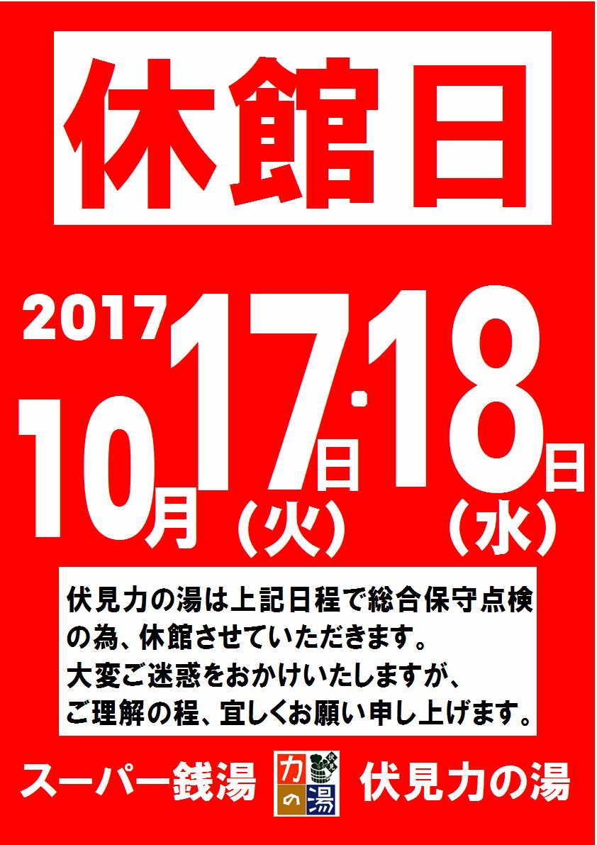 10月の休館日のお知らせ