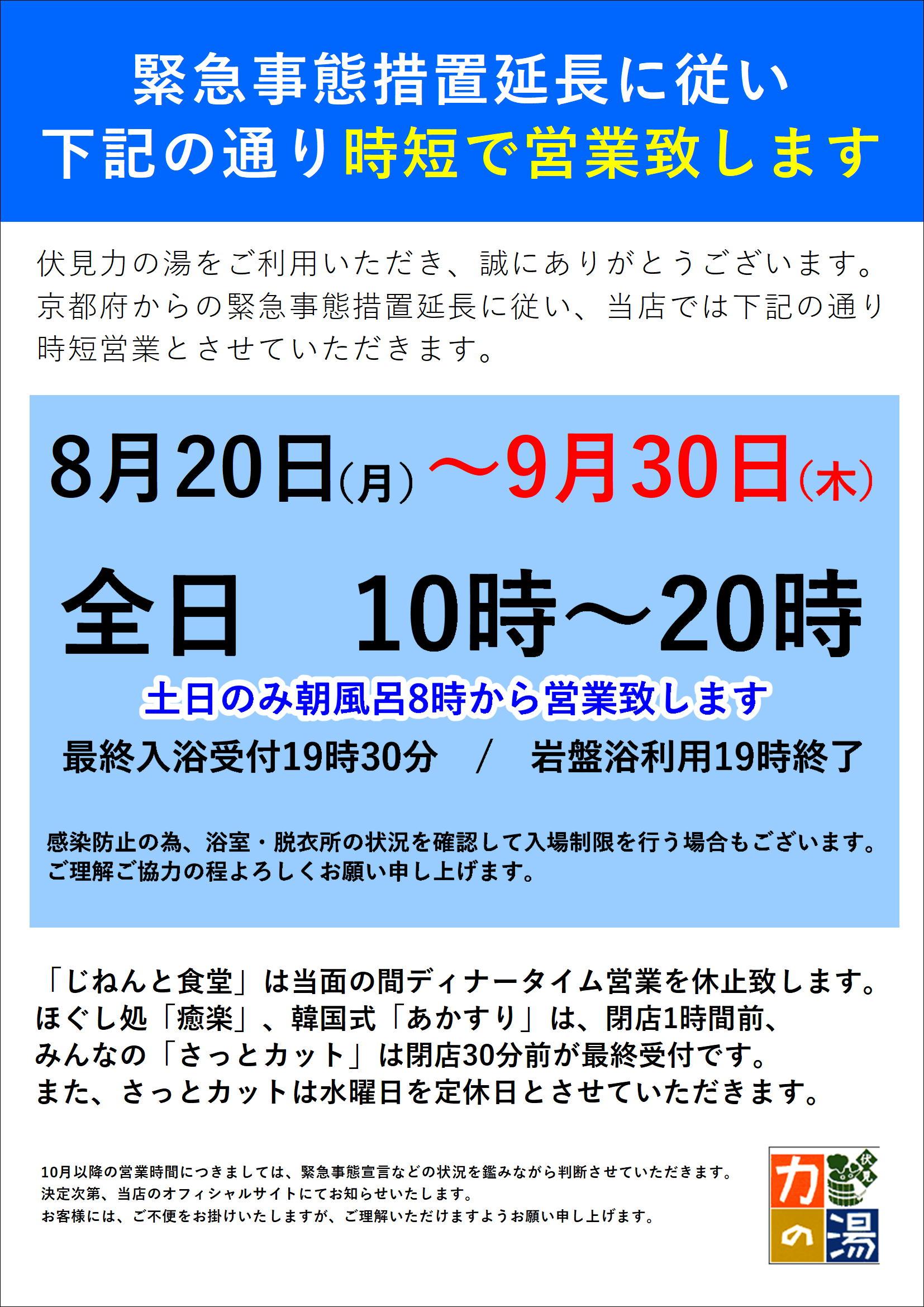 9月30日(木)まで時短営業延長