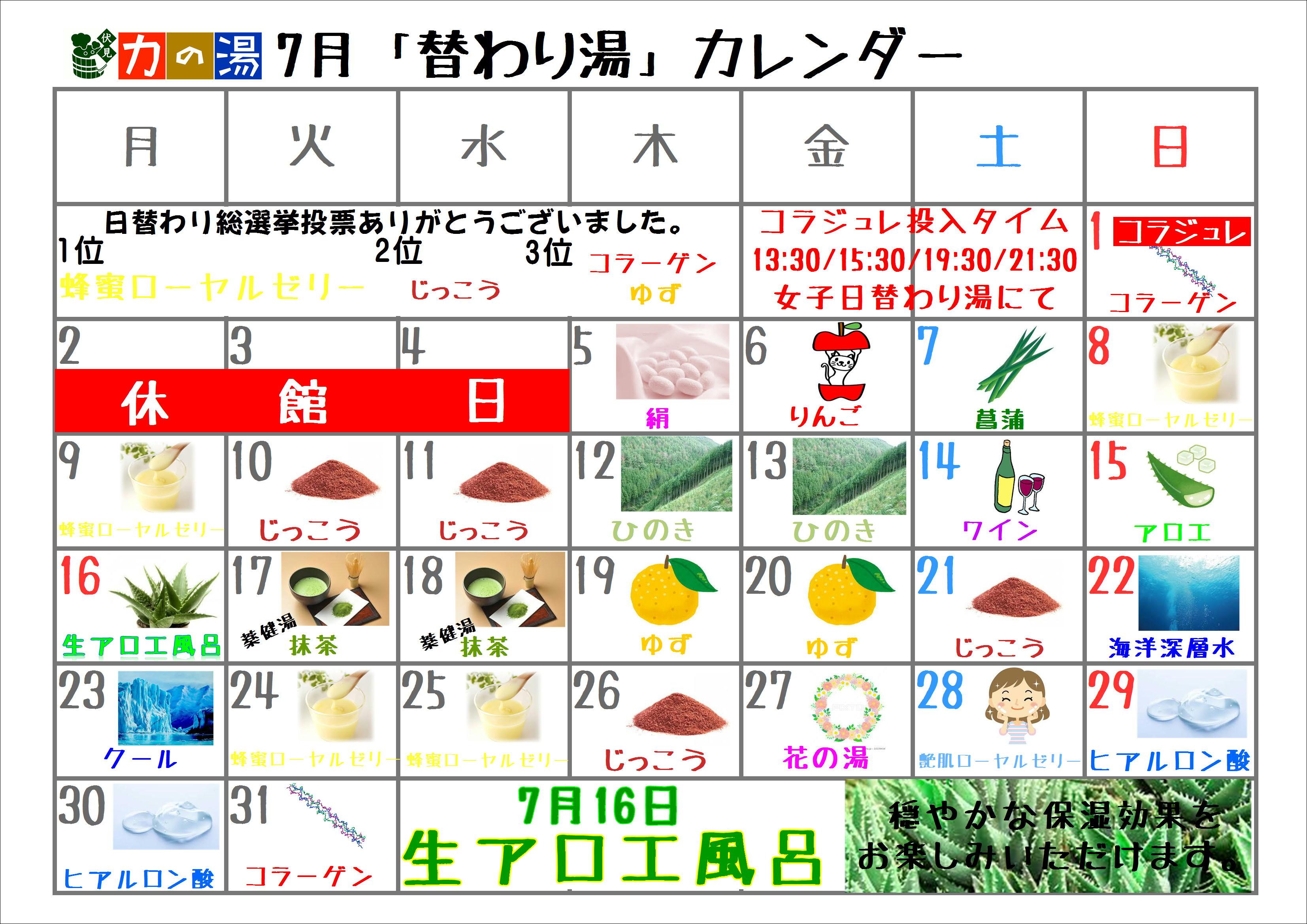7月日替りカレンダー