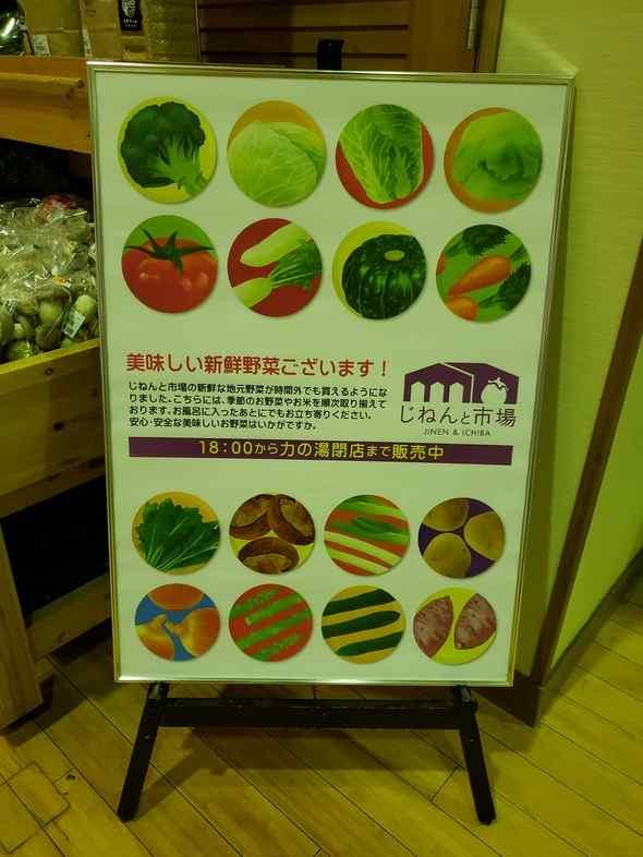 18時より野菜販売中!!