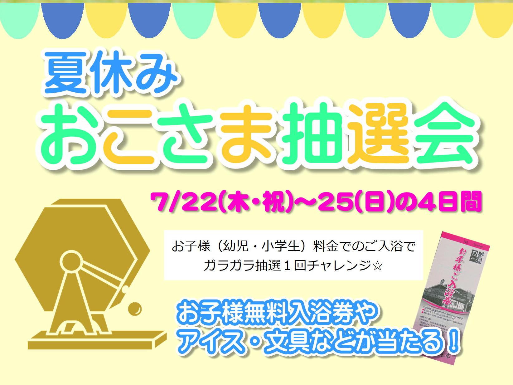 夏休み お子様抽選会!!