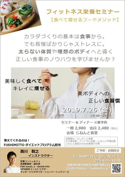 フィットネス栄養セミナー~食べて痩せるフードメソッド~