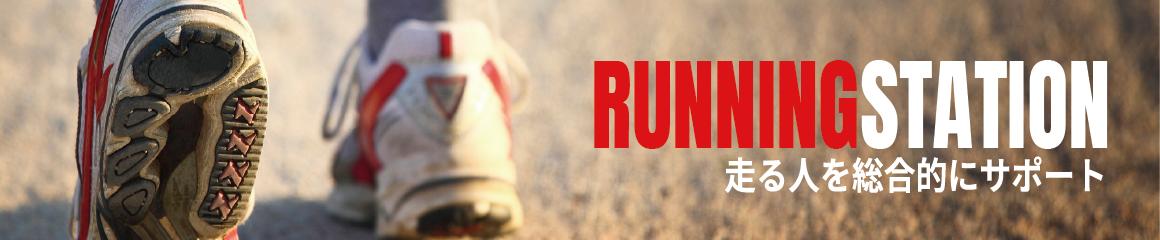 走る人を総合的にサポートします!力の湯ランナーズステーション